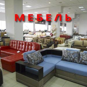 Магазины мебели Биазы