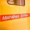 Аварийные службы в Биазе