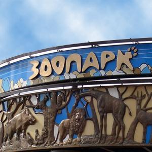 Зоопарки Биазы